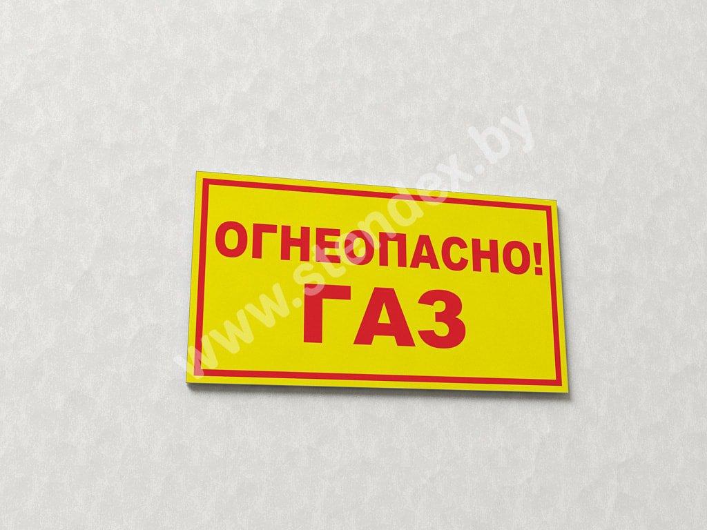 Наклейка Огнеопасно газ